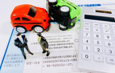 交通事故 休業補償