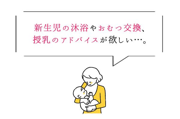 産前産後サービス